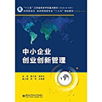 SME Entrepreneurship and Innovation Management(Chinese Edition)