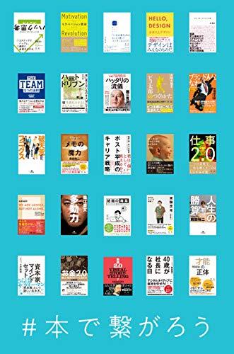 NewsPicks Book セレクション #本で繋がろうの詳細を見る