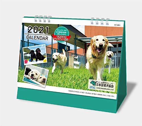 2021年日本盲導犬協会チャリティーカレンダー 卓上タイプ KY-201