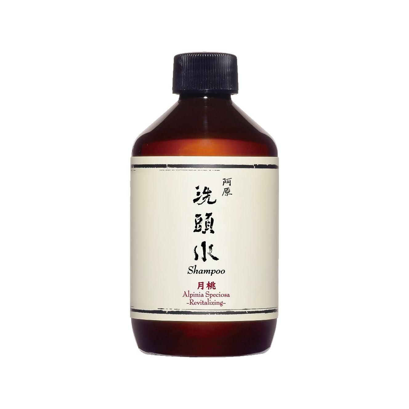 トランクライブラリ物語腹YUAN(ユアン) 月桃(ゲットウ)スカルプシャンプー 50ml