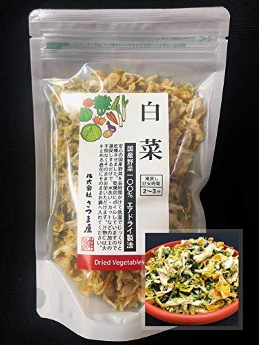 国産乾燥白菜 100g 国産乾燥野菜シリーズ はくさい エアドライ 低温熱風乾燥製法 九州産 熊本県産 みそ汁 フリーズドライ ドライベジタブル 保存食 非常食 長期保存