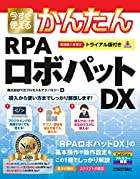 今すぐ使えるかんたんRPAロボパットDX