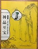 特別展 台北国立故宮博物院 神品至宝 図録