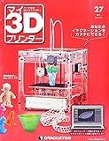 マイ3Dプリンター 27号 [分冊百科] (パーツ付)