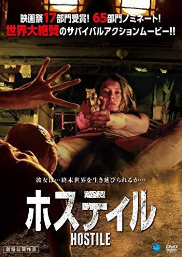 Brittany Ashworth - Hostile [Edizione: Giappone]