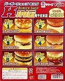 食シリーズバーガーショップキング南千住本店 全6種