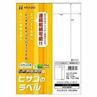 ヒサゴ エコノミーラベル ノーカットA4   ELM001 【2パックセット】