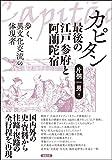 カピタン最後の江戸参府と阿蘭陀宿―歩く、異文化交流の体現者