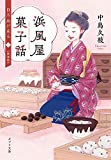 浜風屋菓子話 日乃出が走る<一>新装版 (ポプラ文庫)