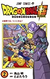 ドラゴンボール超 2 (ジャンプコミックス)