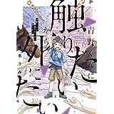青野くんに触りたいから死にたい(6) (アフタヌーンコミックス)