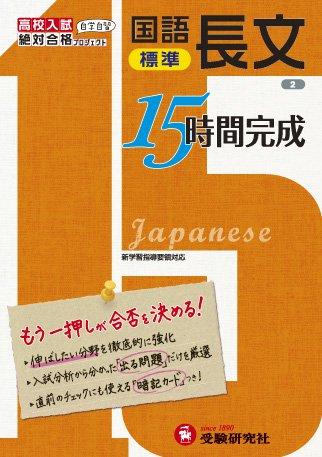 増進堂・受験研究社『高校入試15時間完成 標準国語長文』