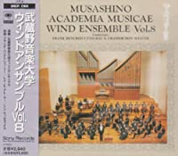 武蔵野音楽大学ウインドアンサンブル 8