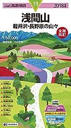 山と高原地図 浅間山 軽井沢・長野原の山々