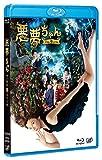 悪夢ちゃん The 夢ovie[Blu-ray/ブルーレイ]