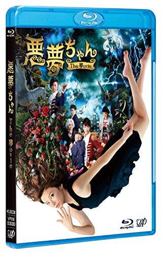 悪夢ちゃんThe 夢ovie 2枚組(本編BD+特典DVD) [Blu-ray]