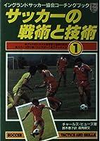 サッカーの戦術と技術―イングランドサッカー協会コーチングブック (1)
