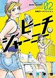 ビーチジャーニー(2) (ヤングキングコミックス)
