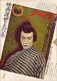 映画渡世〈天の巻〉―マキノ雅弘自伝 (1977年)
