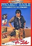 プロジェクト・イーグル〈日本語吹替収録版〉[DVD]