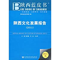Shaanxi Cultural Development Report. 2011 (with reading cards)
