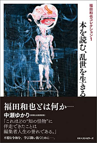 本を読む、乱世を生きる 福田和也コレクション