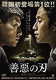 善惡の刃[DVD]