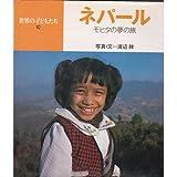 ネパール―モヒタの夢の旅 (世界の子どもたち)