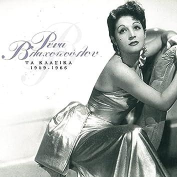 Rena Vlachopoulou / Ta Klasika 1959-1966