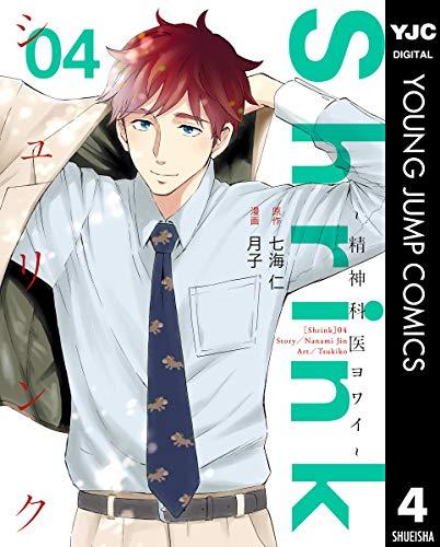 Shrink~精神科医ヨワイ~ 4 (ヤングジャンプコミックスDIGITAL)