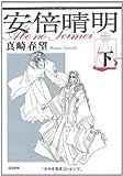 安倍晴明 下 (ぶんか社コミック文庫)