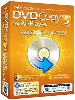 トランスゲート DVD Copy for All-Player 5 (Win)