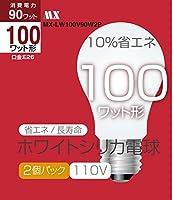 ホワイトシリカ 電球100W型 2個パック MX-LW100V90W2P