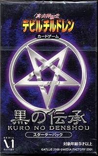 真・女神転生 デビルチルドレン カードゲーム 黒の伝承 スターターパック