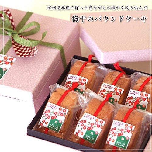 「梅干の焼き菓子贈り物」ほんのり塩味・橋本市生地さんのこだわり紀州南高梅の梅干のパウンドケーキ贈答用貼り箱6個入【ひな祭・ホワイトデー・プレゼント・お祝い・お礼に】