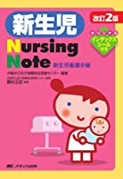 改訂2版 新生児Nursing Note―新生児看護手帳