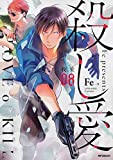 殺し愛8 (MFコミックス ジーンシリーズ)