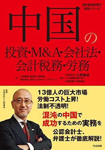 中国の投資・M&A・会社法・会計税務・労務(発行:TCG出版) (海外直接投資の実務シリーズ)