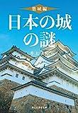 日本の城の謎〈築城編〉 (祥伝社黄金文庫)