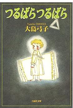 [大島弓子]のつるばら つるばら (白泉社文庫)
