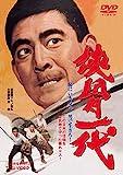 侠骨一代[DVD]