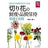 切り花の鮮度・品質保持 基礎と実践: 日持ちが消費のカギになる (農業の知識)
