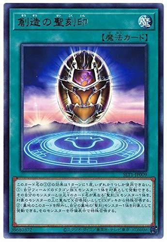 遊戯王 第11期 SLT1-JP009 創造の聖刻印 R