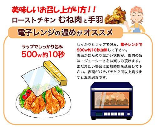 【3枚3枚】ローストチキン骨無しもも肉3枚とむね肉3枚セット(thighandbreastroastchicken)【鳥取県産】【ローストチキン】冷蔵品