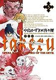 TAKERU~SUSANOH~魔性の剣より~(3) (ブレイドコミックス)