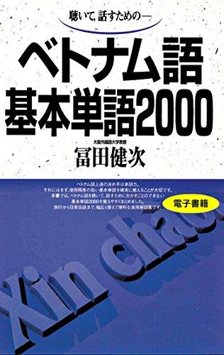 [富田健次]の聴いて、話すための ベトナム語基本単語2000