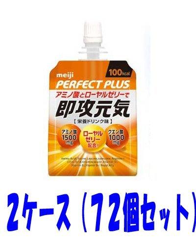 明治 パーフェクトプラス 即効元気ゼリー アミノ酸&ローヤルゼリー 180gパウチ 72個セット(2ケース)