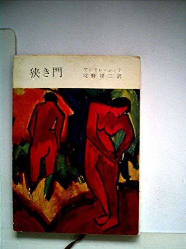 狭き門 (1954年) (角川文庫)の詳細を見る