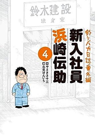 釣りバカ日誌番外編 新入社員 浜崎伝助 (4) (ビッグコミックス)