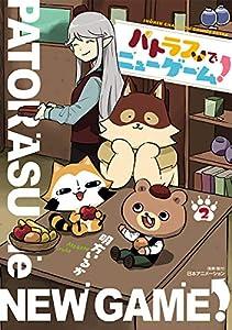 パトラスでニューゲーム! 2 (少年チャンピオン・コミックス エクストラ)